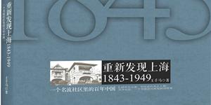 【立体封】《重新发现上海》_副本2.jpg