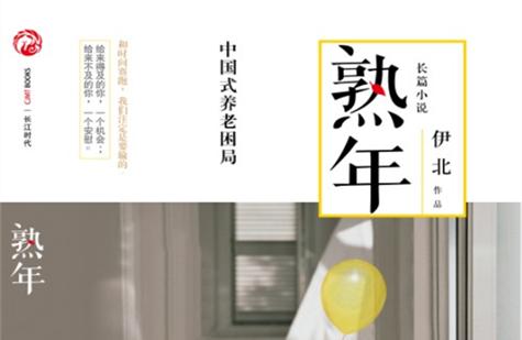 熟年 平封_副本22.jpg