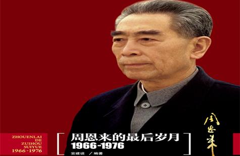 《周恩来的最后岁月(1966-1976)》正封_副本22.jpg